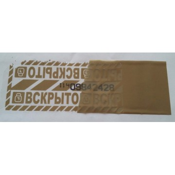 Пломбировочная лента 50м х 40 мм