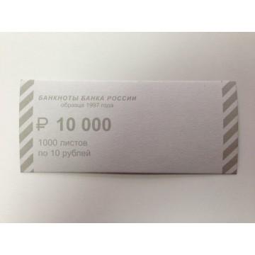 Накладка для упаковки денег номиналом 10 руб.