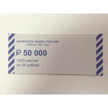 Накладка для упаковки денег номиналом 50 руб.