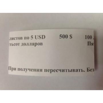 Кольцо бандерольное на 5 $ долларов