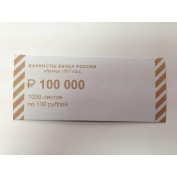 Накладка для упаковки денег номиналом 100 руб.