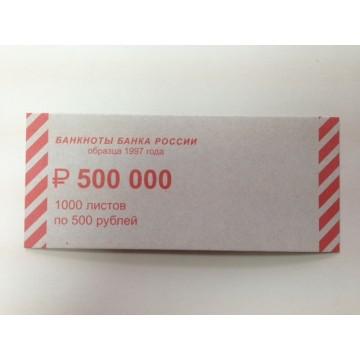 Накладка для упаковки денег номиналом 500 руб.