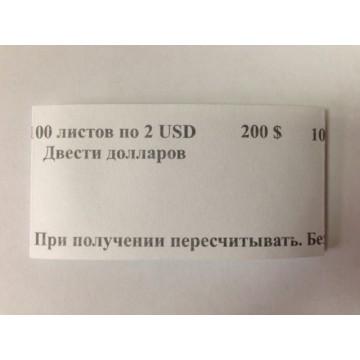 Кольцо бандерольное на 2 $ доллара
