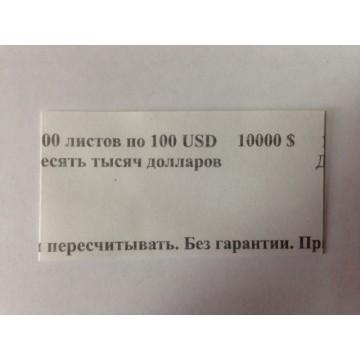 Кольцо бандерольное на 100 $ долларов