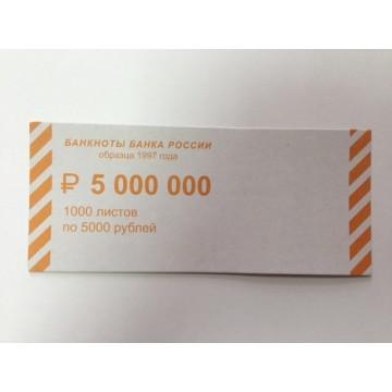 Накладка для упаковки денег номиналом 5000 руб.