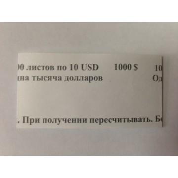 Кольцо бандерольное на 10 $ долларов